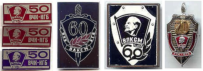 Юбилейные значки комсомола КГБ СССР: a-lubyanka.ru/page/article/220